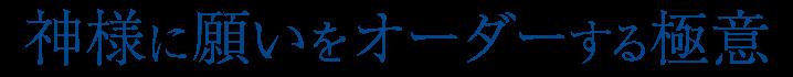 梅田蔦屋書店 神様に願いをオーダーする極意 羽賀ヒカル × こがみのり 対談イベント